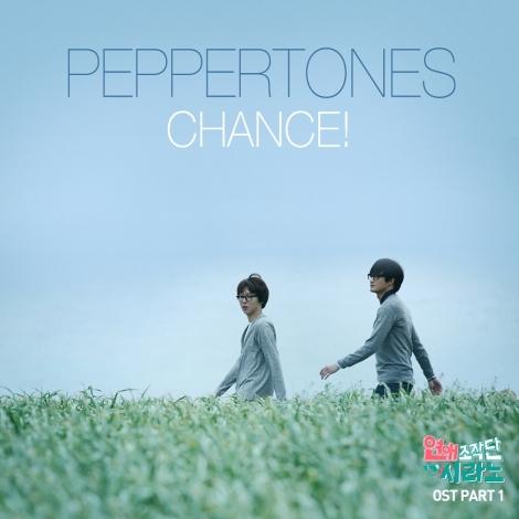 Peppertones_Cyrano